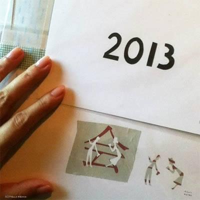 2013メインビジュアル