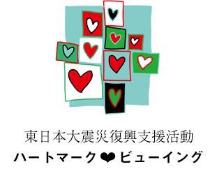 heartmarkviewing